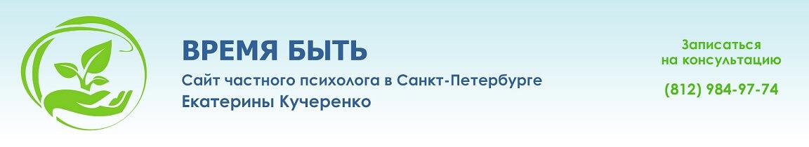 Время быть. Помощь психолога в Санкт-Петербурге