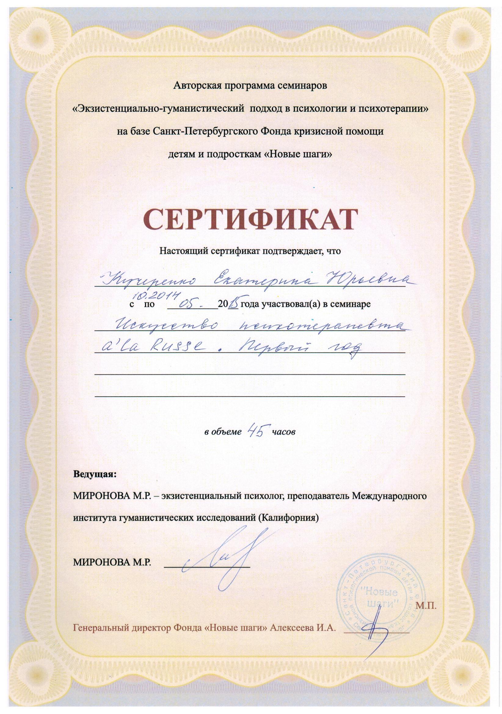 Помощь психолога СПб