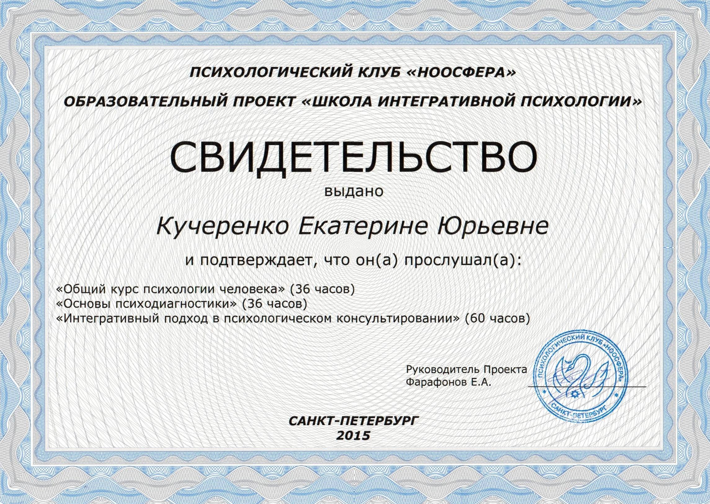 Частный психолог Екатерина Кучеренко. Консультации по личностному развитию и отношениям.