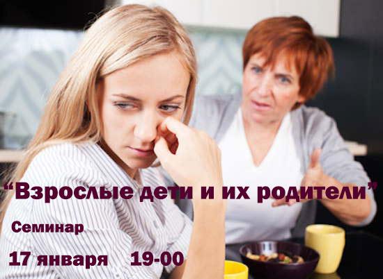 Взрослые дети и их родители. Семинар