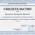 Частный психолог в СПб Екатерина Кучеренко