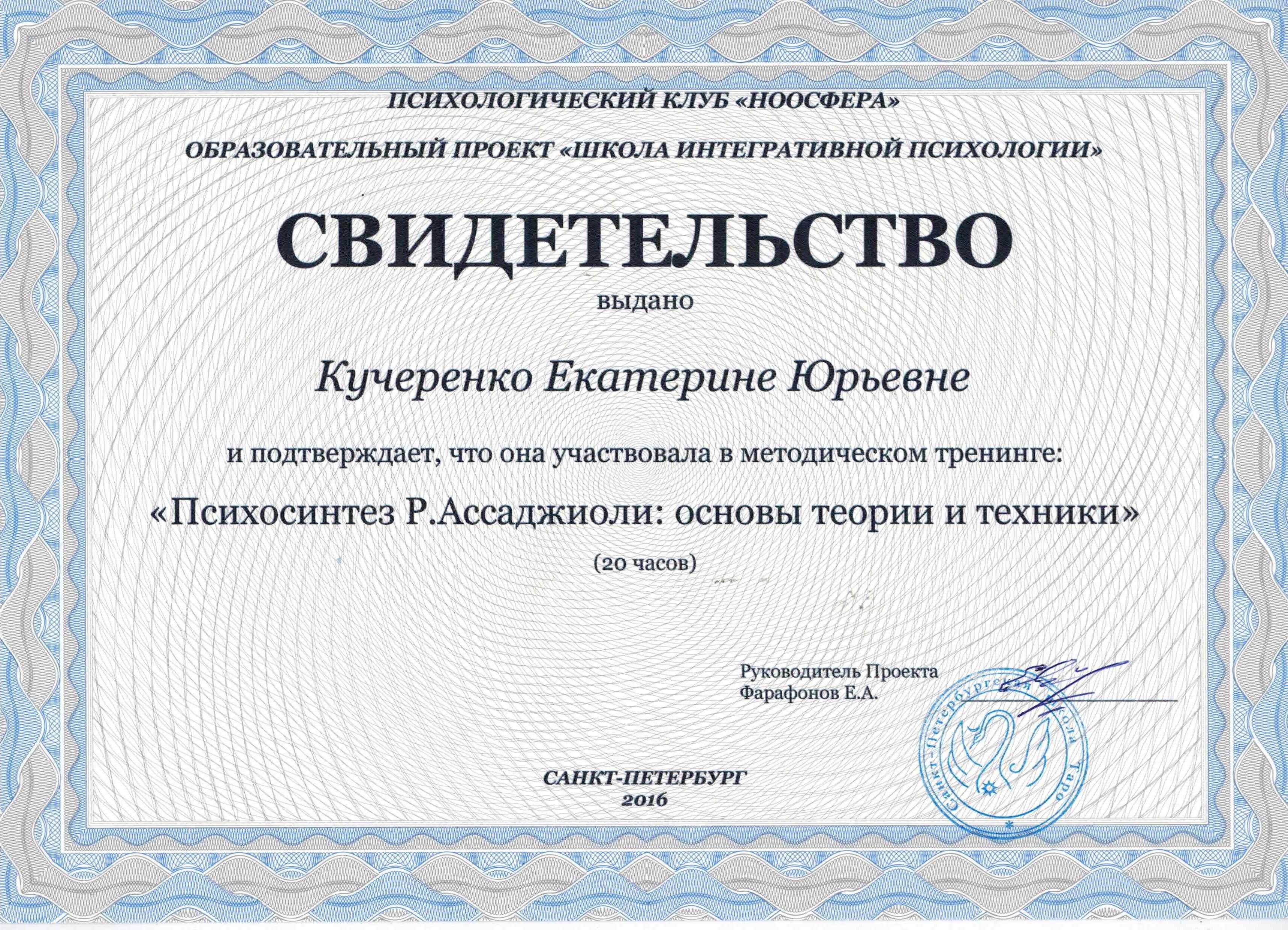 Сертификат. Психосинтез