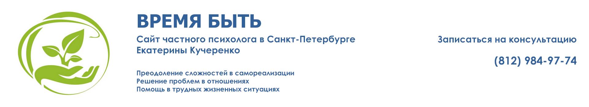 Сайт частного психолога в Санкт-Петербурге Екатерины Кучеренко