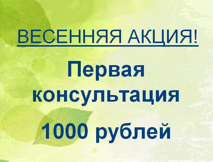 Первая консультация психолога - 1000 рублей