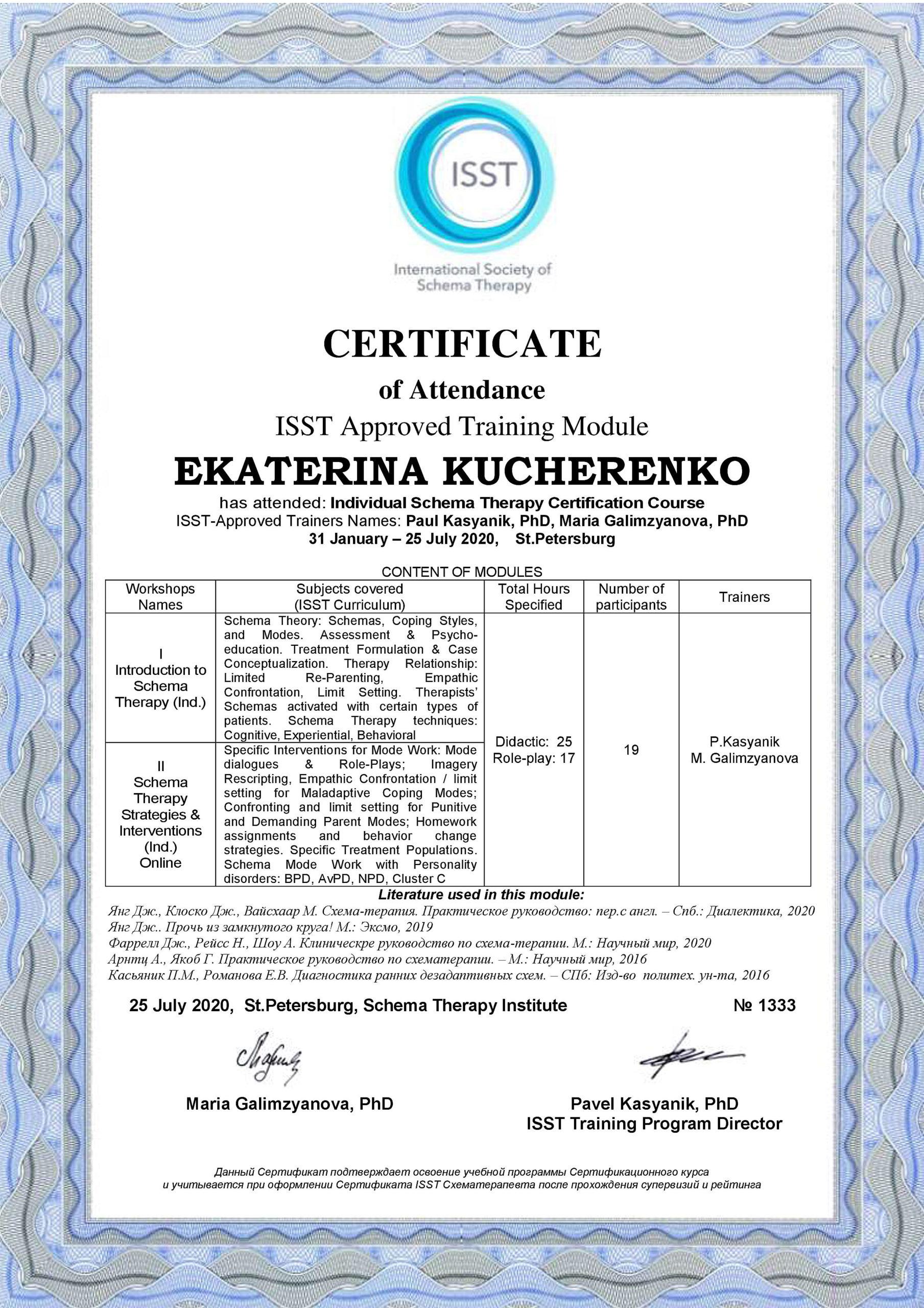 Сертификат Схема-терапия
